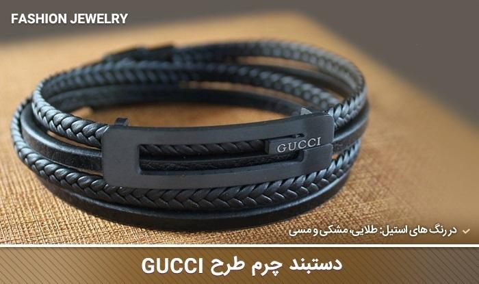 دستبند طرح gucci