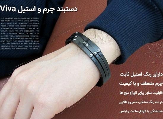 دستبند چرم و استیل Viva